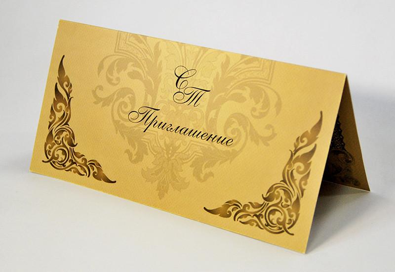 Бизнес открытка приглашение